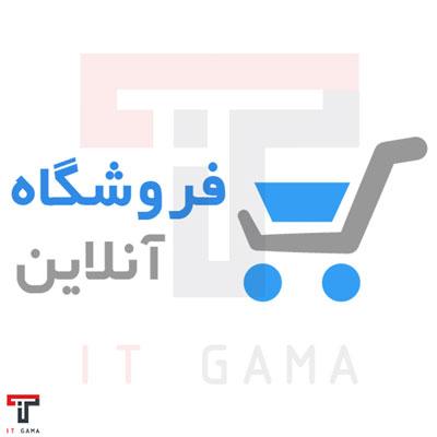 لوگوی سایت فروشگاه آنلاین