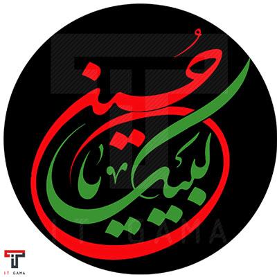 لوگوی سایت لبیک یا حسین