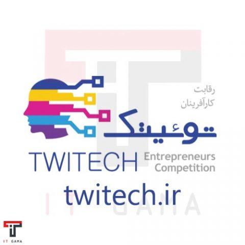 سایت شرکتی و استارتاپی - رقابت کسب و کارآفرینانه توئیتک